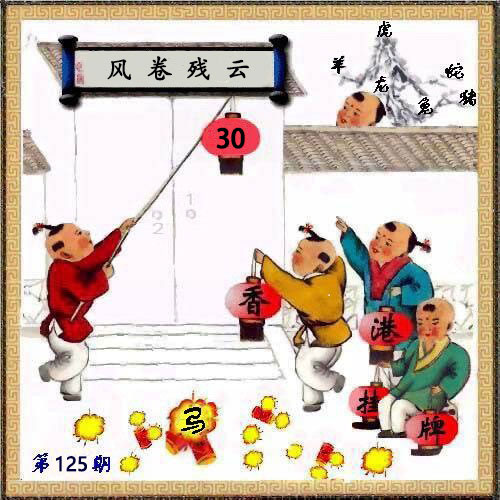 香港挂牌彩图(每期自动更新)