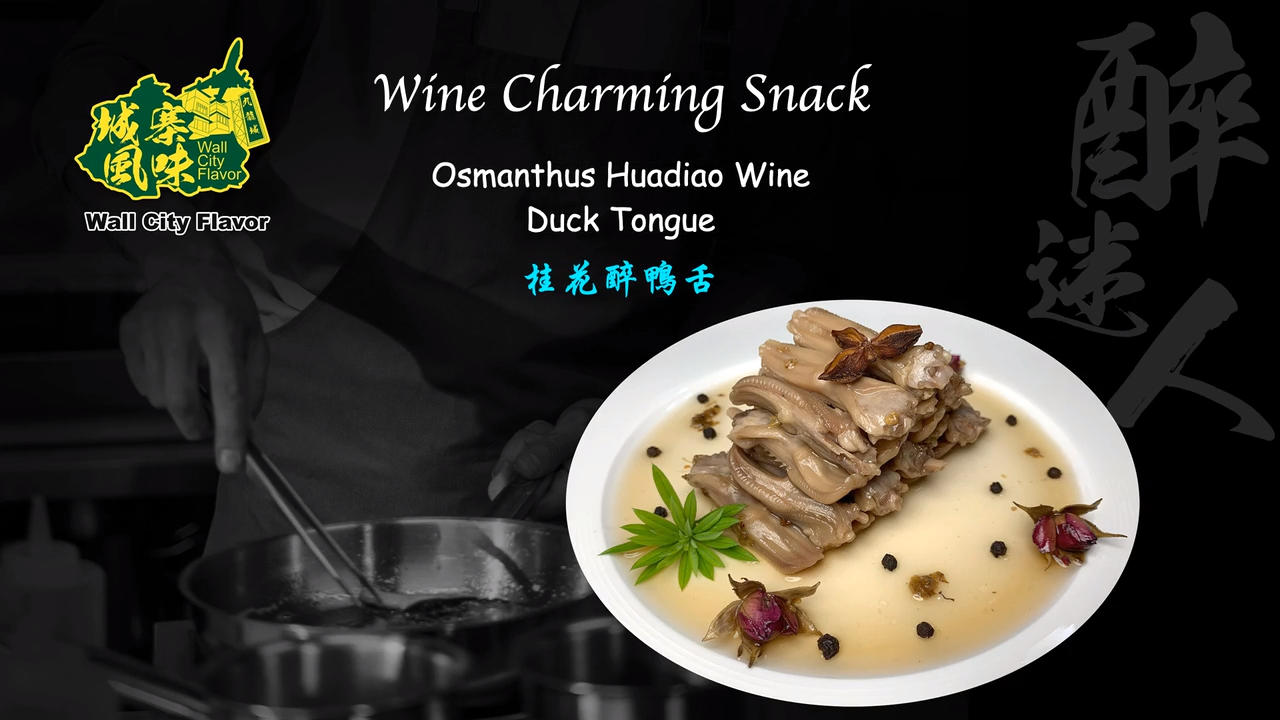 Best Quality_Wine Charming Snack_Osmanthus Huadiao Wine Duck Tongue